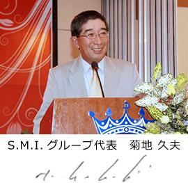 S.M.I.グループ代表 菊地 久夫