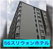 56 スリウォン ホテル