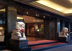 フェデラル・ホテル・クアラルンプール