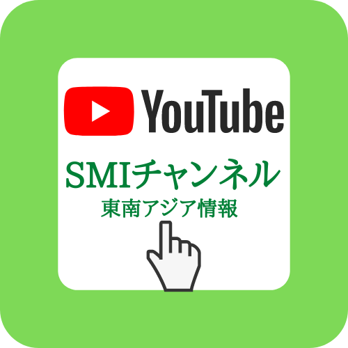 SMIチャンネル
