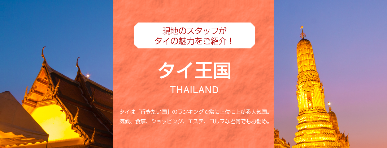 タイは「行きたい国」のランキングで常に上位に上がる人気国!魅力を現地スタッフが紹介します!