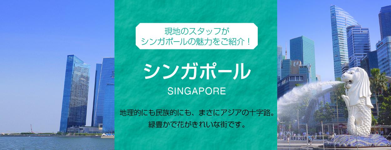 シンガポールは地理的にも民族的にも、まさにアジアの十字路。その魅力を現地スタッフが紹介します!