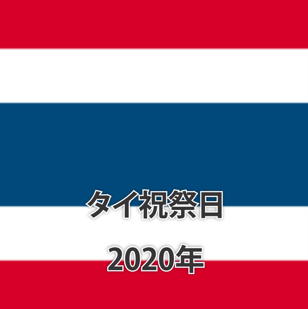 祝日 2020 ベトナム